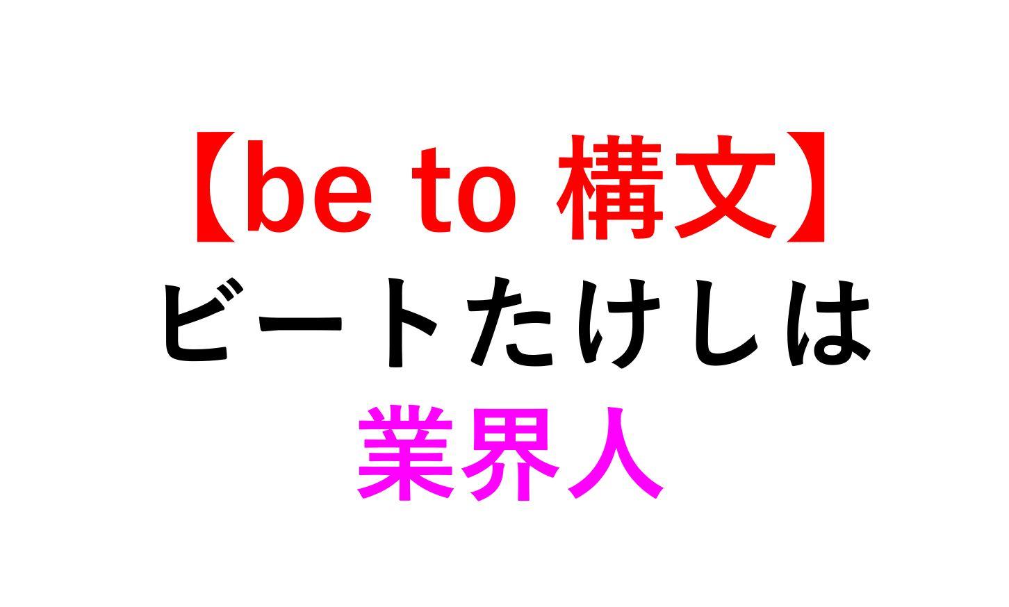 To 構文 be 熟語!独立不定詞とは?(分詞構文との違いやbe to不定詞まで)【英文法】