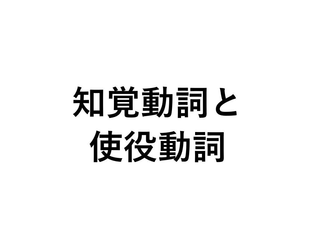 知覚 動詞