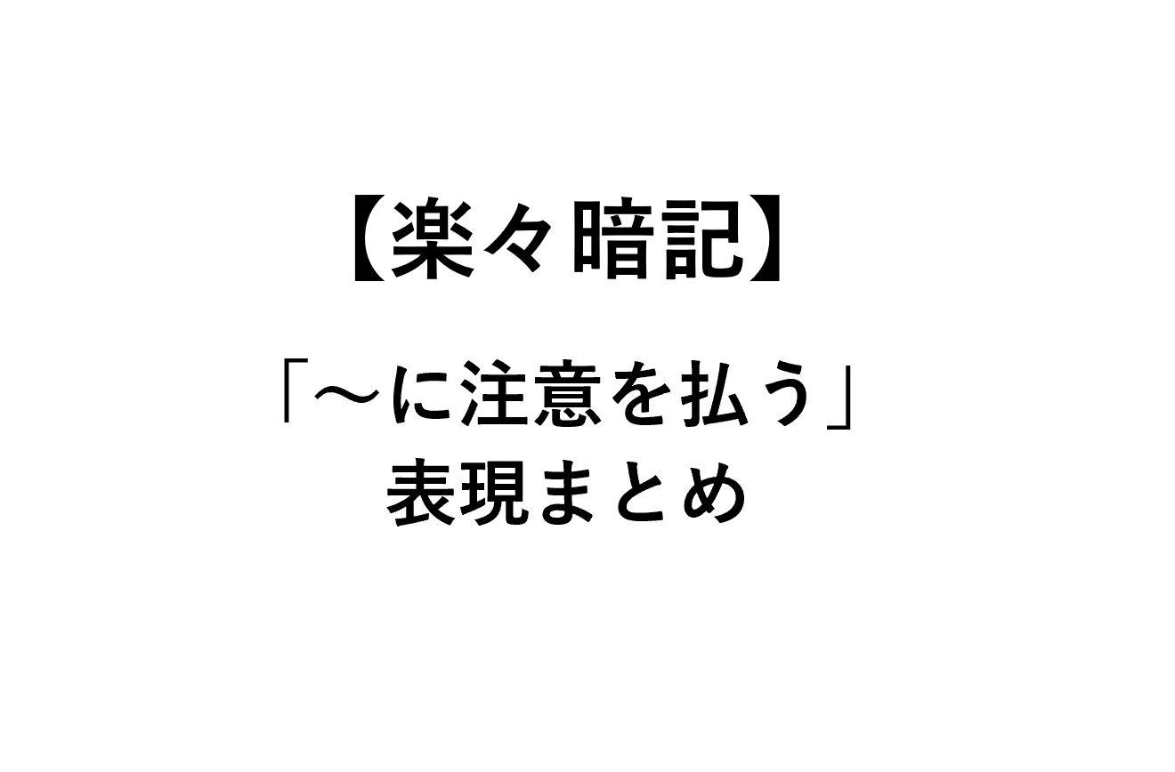 を 英語 注意 払う