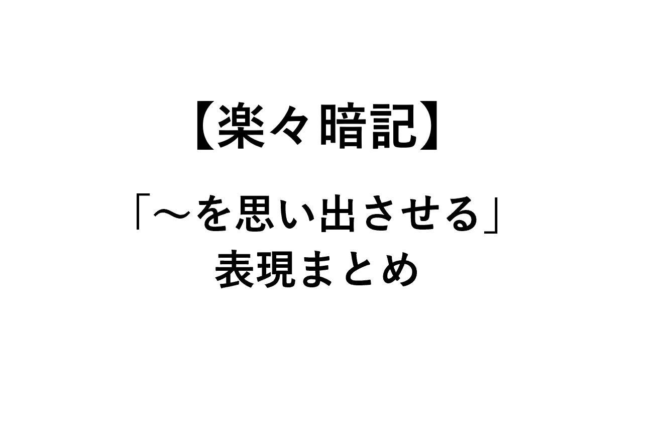 思い出 英語