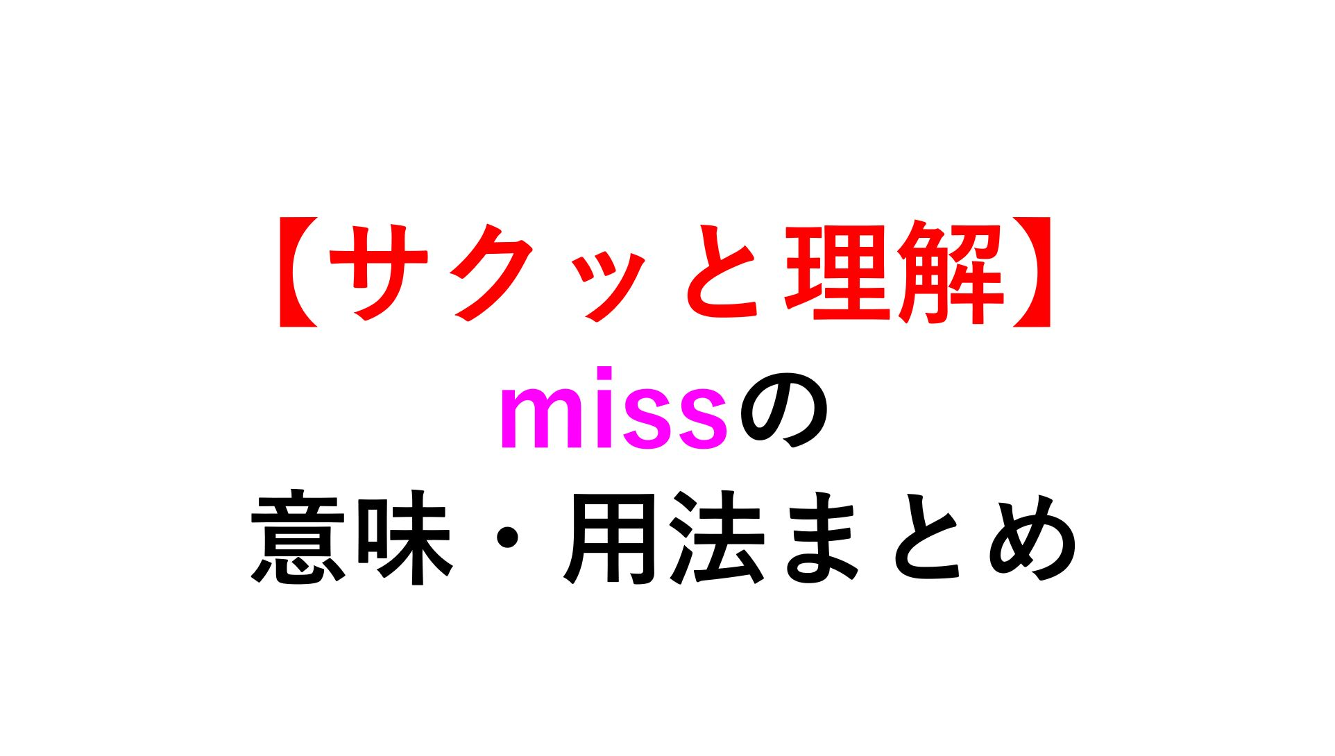 意味 you i miss