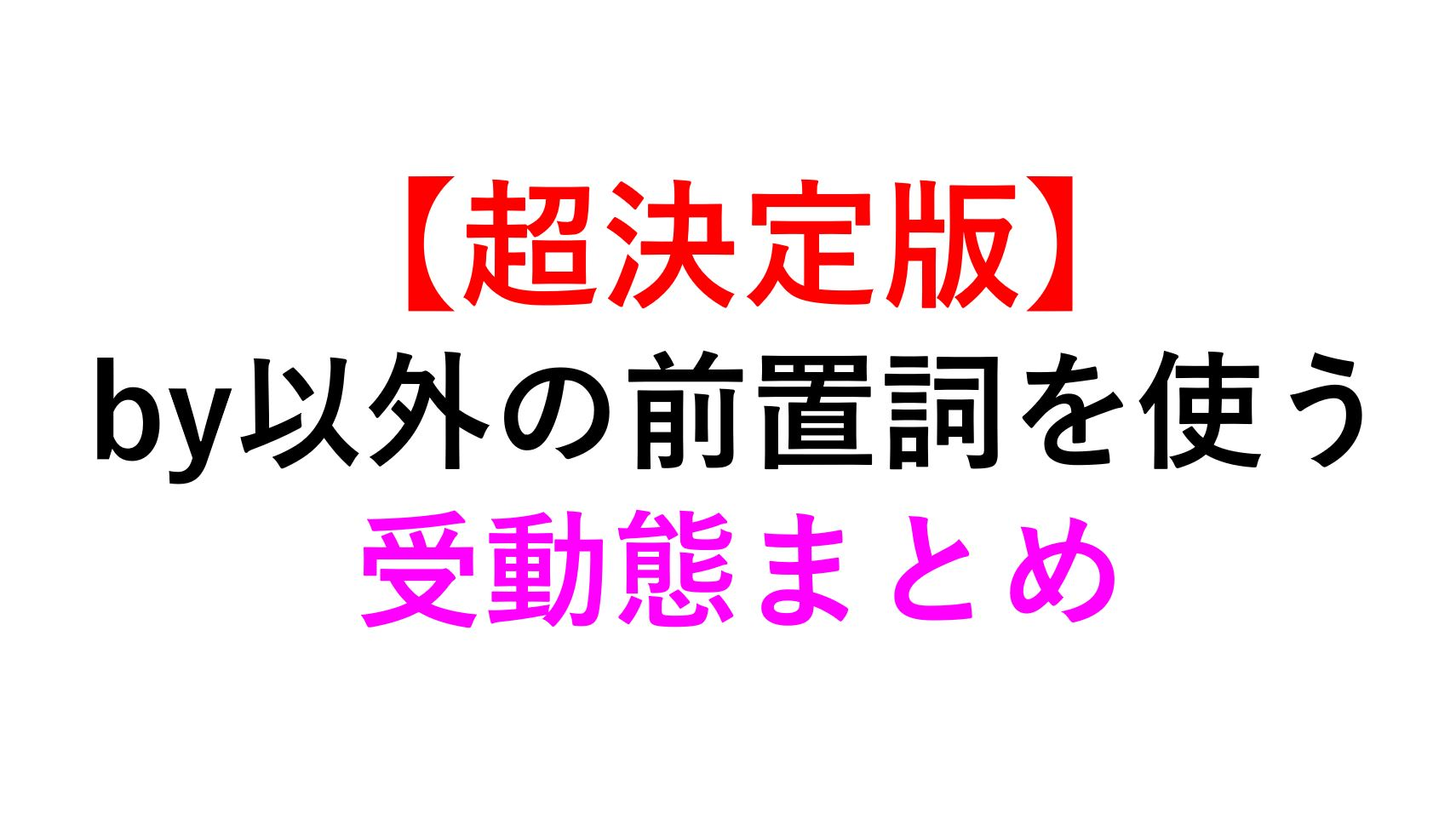超決定版】by以外の前置詞を使う受動態まとめ29選【イメージでわかる ...